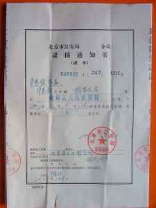 arrest-notice-for-house-church-leader-hui.jpg